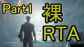 【Fallout4】全裸で息子の願いを叶えるRTA 3:52:44【ゆっくり実況】Part1