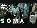 【実況】水底に潜む恐怖#22【SOMA】 thumbnail