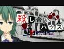 【フルボイス・ADV式】 殺し合いハウス:ファイナル 第7話