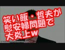 笑い飯・哲夫が慰安婦問題で在日韓国人を発狂させ、ツイッター大炎上w