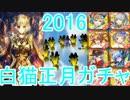 【白猫プロジェクト】お正月2016ガチャを回してきた187連【実況】