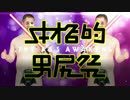【メドレー単品】本格的男尻祭2015 THE ASS AWAKENS【糞晦日】