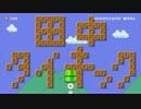 田中タイキックのマリオやってみた 【ガキの使い笑ってはいけない24時】 thumbnail