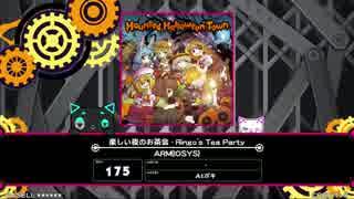 【BeatStreamアニムトライヴ】 楽しい夜のお茶会 - Ringo's Tea Party(BEAST) PERFECT