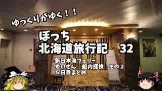 【ゆっくり】北海道旅行記 32 新日本海フェリーすいせん 探検2 thumbnail
