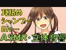 【立体音響・ASMR】微ヤンデレ/微Sっ子ver.3-1【ハサミ・耳舐めetc】
