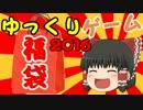 【2016】 プレステソフト30本 福袋 開封動画 【ゆっくり解説】