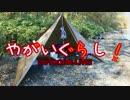 第51位:一人で釣りキャンプ行ってきた!!前編!! thumbnail