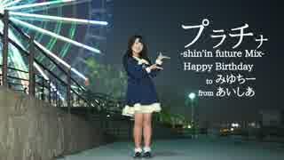 【あいしあ】『プラチナ』-shin'in future Mix-を踊ってみた【みゆちー誕】
