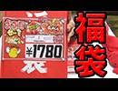 プレステ2福袋 開封動画 -2016-