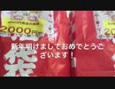 [2016] 美少女福袋 開封動画  part1