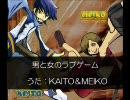 【MEIKO】男と女のラブゲーム【KAITO】