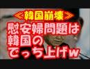 潘基文事務総長が新年の挨拶で慰安婦問題は韓国のでっち上げと発言w