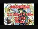 [モンスト]お正月超獣神祭200連ひいてみたよ[オヤチャン] #13