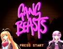 【Gang Beasts】マキとゆかりの対戦重点part5【VOICEROID実況】