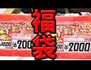 ファミコン福袋 開封動画 -2016-