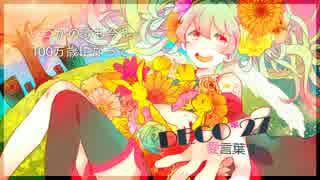 【UTAUカバー】 愛言葉Ⅱ 【祁音ユラ】 thumbnail