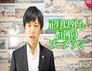 意識低い系が日本を滅ぼす