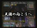 【FF11】伝説の騎士団 ~内藤(ナイト)6人で闇王!~