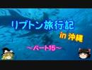 ゆっくりリプトン旅行記 in 沖縄~パート15~
