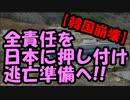"""【韓国崩壊】平昌五輪に""""とんでもない大問題""""がまた発覚www"""