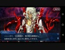 Fate/Grand Orderを実況プレイ ロンドン編 part16前編
