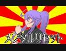 【がくっぽいどV4】メンタルリセットの歌【オリジナル曲】