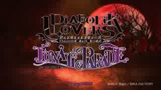 PS Vita「DIABOLIK LOVERS LUNATIC PARADE」オープニングムービー
