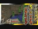 【Minecraft】マイクラの全ブロックでピラミッド Part19【ゆっくり実況】