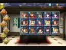 【THE銀レアDASH】 千年戦争アイギス 千一鬼夜行 (進展動画) thumbnail