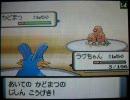 ポケモン Wi-Fiバトル たけひこvsアート 2007-05-12