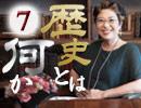 宮脇淳子『歴史とは何か』 #7 シナ文明に対抗して日本史が誕生