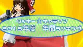 クッキー☆キャラソン動画 年間ランキング2015