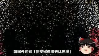 【ゆっくり保守】韓国外務省「慰安婦像撤去は無理」