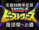 生誕20周年記念ビーストウォーズ復活祭への道#1 thumbnail