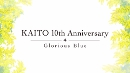 【KAITO】アルバム「KAITO 10th Anniversary -Glorious Blue-」クロスフェード