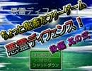 【実況】ちょっと鬼畜なフリーゲーム後編 其の弐【悪霊ディフェンス!】