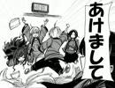 【あけおめ】年越しシューコちゃんS【2016】