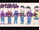 第95位:【六つ子っぽく】声真似得意な僕がおそ松さんを全員を声真似してみた thumbnail