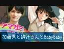 【アマガミやるお】加藤君と絢辻さんとBaby Baby【俺の子を産め】