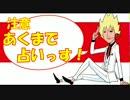 2016年福男ならぬ、福ホスト決定戦! 100位からカウントダウン!! ①