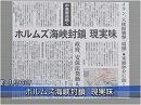 【エネルギー危機】ペルシャ湾緊迫、反安保法制・反原発派の見解は?[桜H28/1/6]