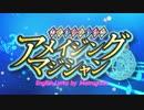 【初音ミクV3】アメイジング・マジシャン【VOCALOIDカバー】