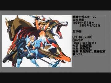 90年代アニメ主題歌集 獣戦士ガルキーバ - nicozon