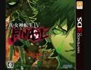 【真・女神転生ⅣFINAL】Battle - f1 (通常戦闘)【作業用BGM】
