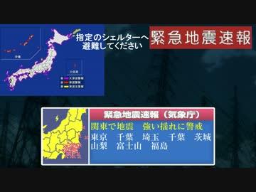 地震 ヤシマ 作戦