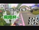 【MK8】SHOW主催第7回~飛翔杯~ 3GP【そーえん視点】