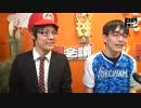 『スーパーマリオメーカー』「つくる王」「あそぶ王」への道【闘TV(月)①】前半