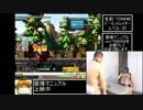 メイプルストーリー3次転職RTA_4時間03分33秒_Part3