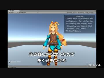 ユニティちゃんに足音をつけた その2【UnityとADX2で作って遊ぶ】